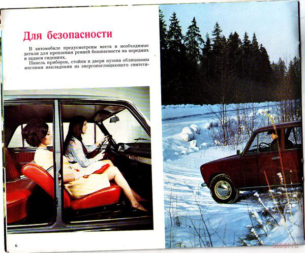 Рекламная брошюра ВАЗ 2101 за 1972 год (фото)