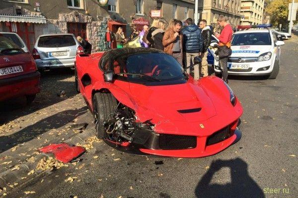 В Будапеште разбили гибридный LaFerrari