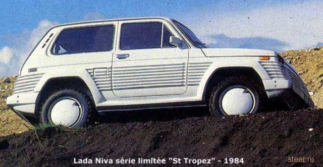 Lada Niva St-Tropez 1984-1987 гг.