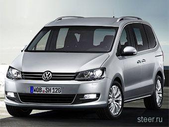 Новый Volkswagen Sharan (фото)