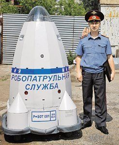 робот-полицейский из Перми