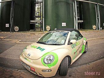 VW Beetle научили ездить на продуктах человеческой жизнедеятельности (фото)