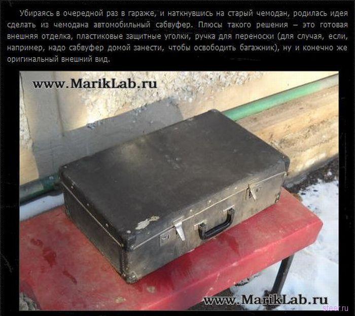 Сабвуфер из старого чемодана (фото)