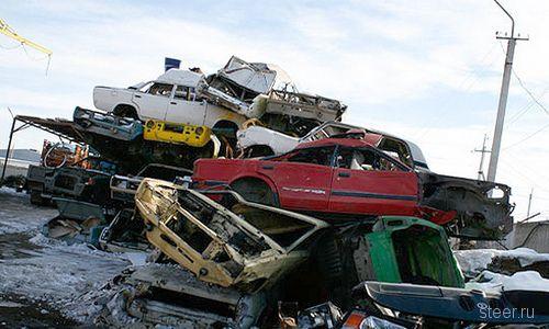 Утилизация старых авто – кому это выгодно