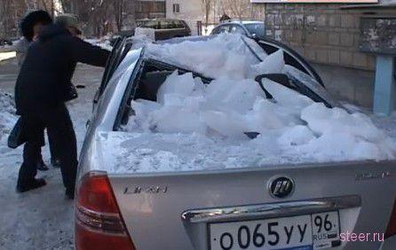Упала льдина на автомобиль что делать