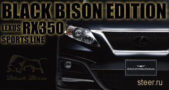 Тюнинг-ателье Wald выпускает на волю очередного «Чёрного Бизона» — кроссовер Lexus RX Black Bison Edition (фото)