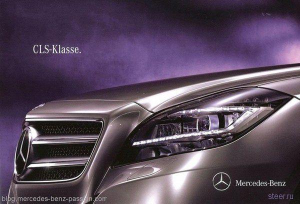Почти официальные фото нового поколения Mercedes-Benz CLS (фото)