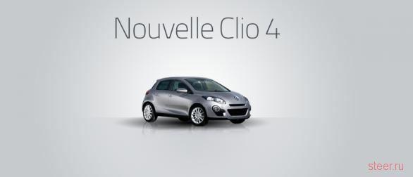 Первые фотографии нового Renault Clio (фото)