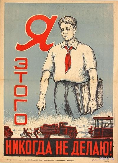 Подборка плакатов о Правилах дорожного движения