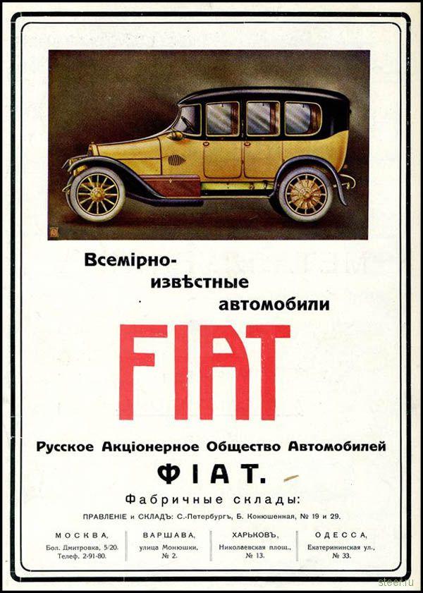 Как рекламировали автомобили в царской России (фото)