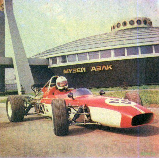 Формула-1 в СССР