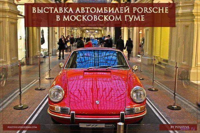 Выставка автомобилей Porsche в московском ГУМе (фото)