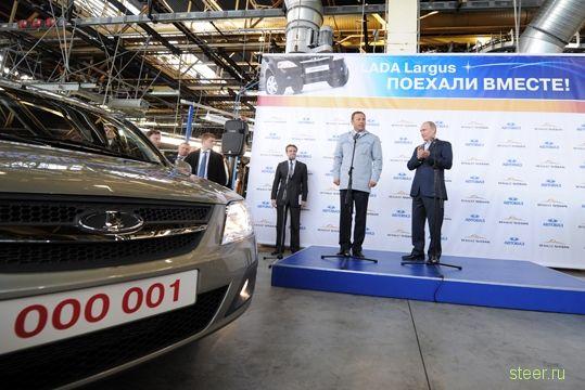 Путин запустил производство универсала Лада Ларгус. Тест-драйва не было (фото)