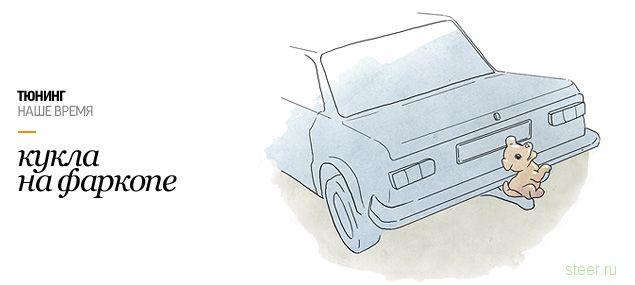 Особенности национального тюнинга : Как и зачем жители СССР и России улучшали свои автомобили (фото)