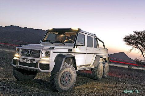 Mercedes-Benz запустит в серию шестиколесный G 63 AMG
