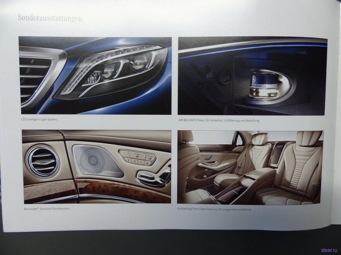 Первые изображения нового поколения Mercedes S-Class