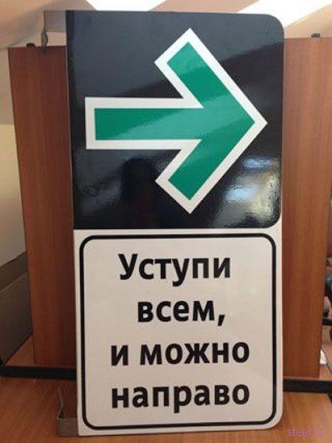 В Москве выбрали знак для правого поворота под красный