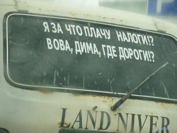 Надписи на машинах
