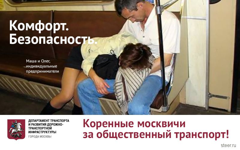 Москвичи за общественный транспорт