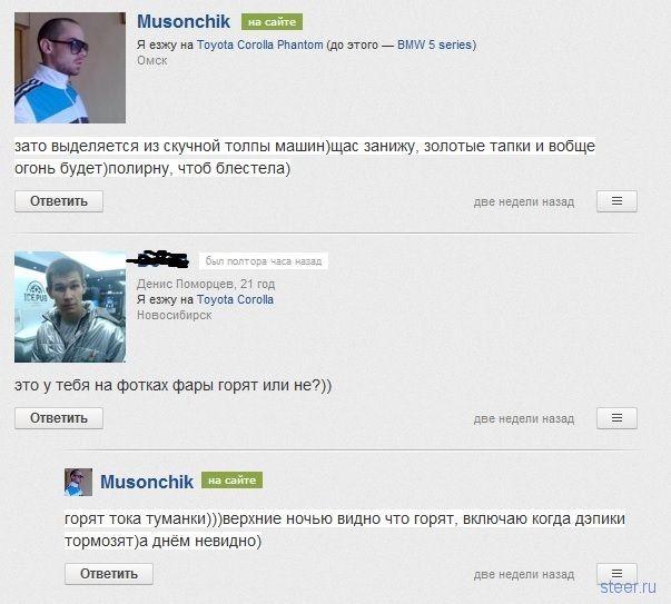 tonirovka