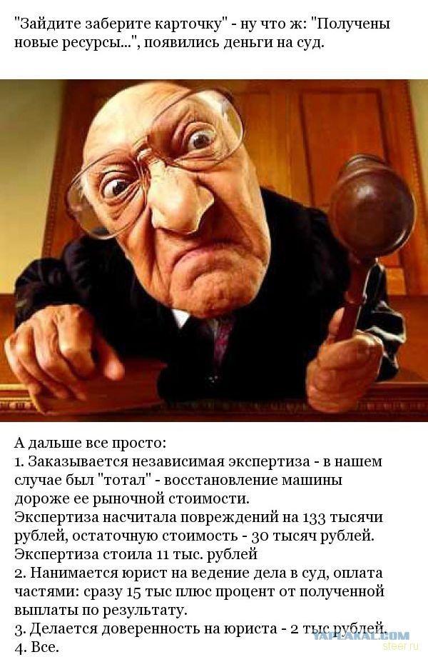 Суд со страховой компанией