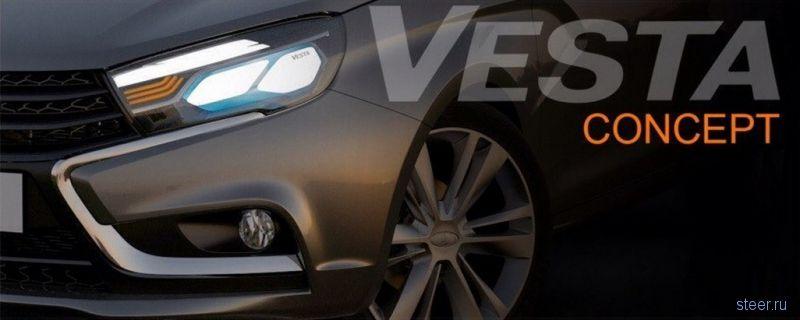 Первое официальное изображение Lada Vesta