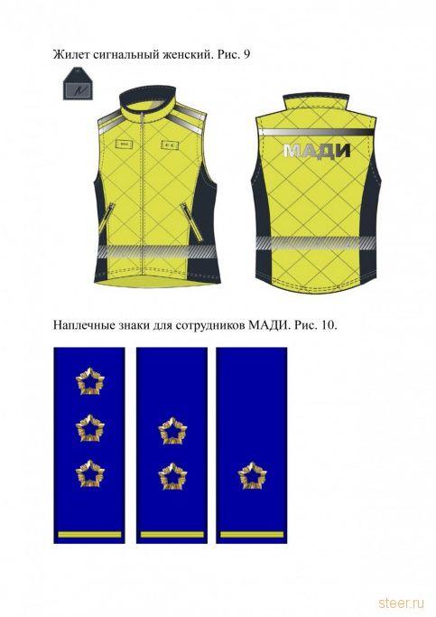 Парковочная полиция выйдет на улицы Москвы в новой форме