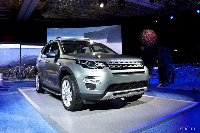 Land Rover Discovery Sport официально представлен в Москве