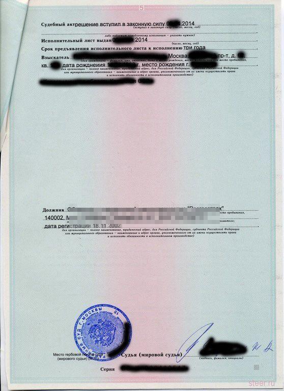 Слом системы  : Суд со страховой компанией (10 фото)