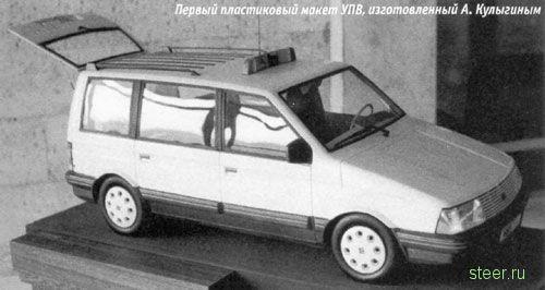 Страницы истории. Москвич 2139 Арбат