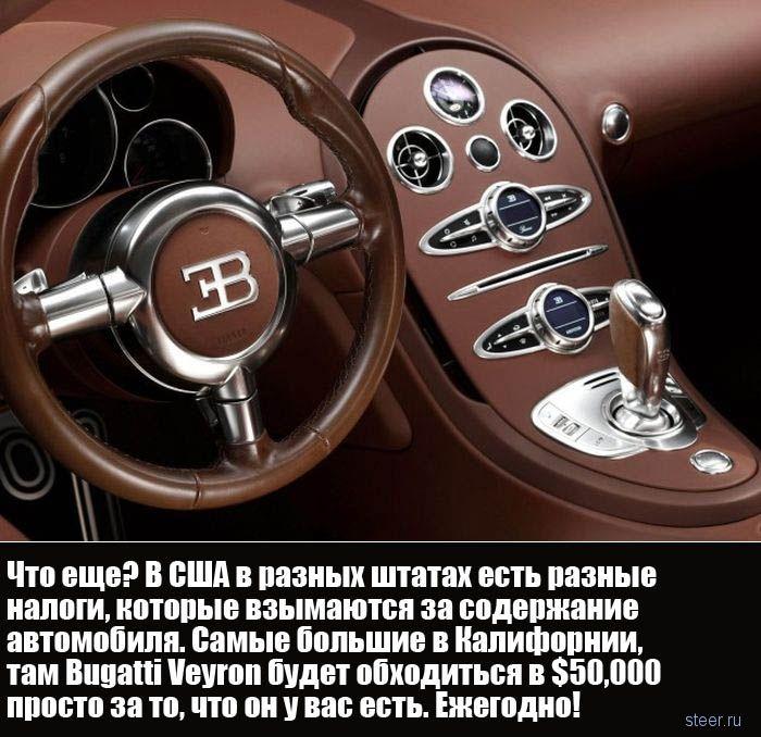 Сколько стоит обслуживать гиперкар Bugatti Veyron