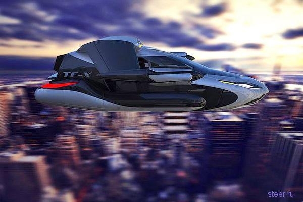 Летающее авто TF-X прошел испытание в аэротрубе