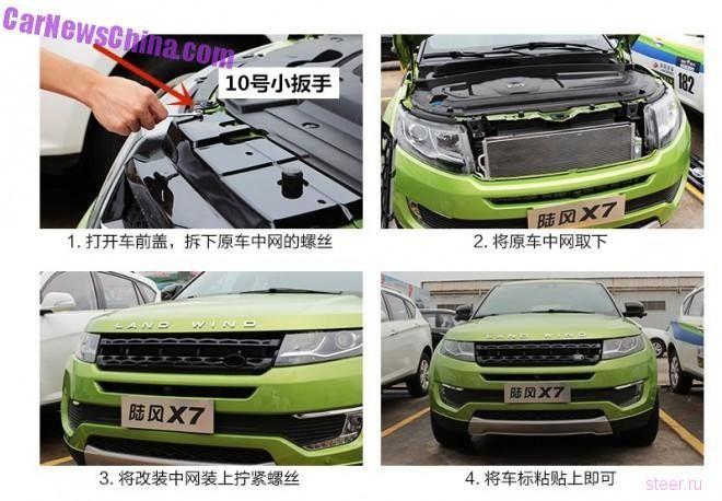 В Китае стартовал выпуск крайне необычных «тюнинг-пакетов»