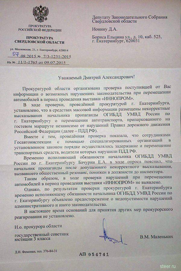 Главу пресс-службы ГИБДД Екатеринбурга отправили патрулировать улицы за честный ответ СМИ