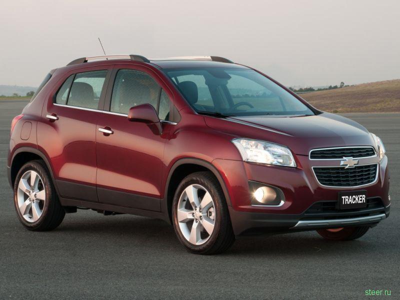 Chevrolet неожиданно начинает продажи кроссовера Tracker в России