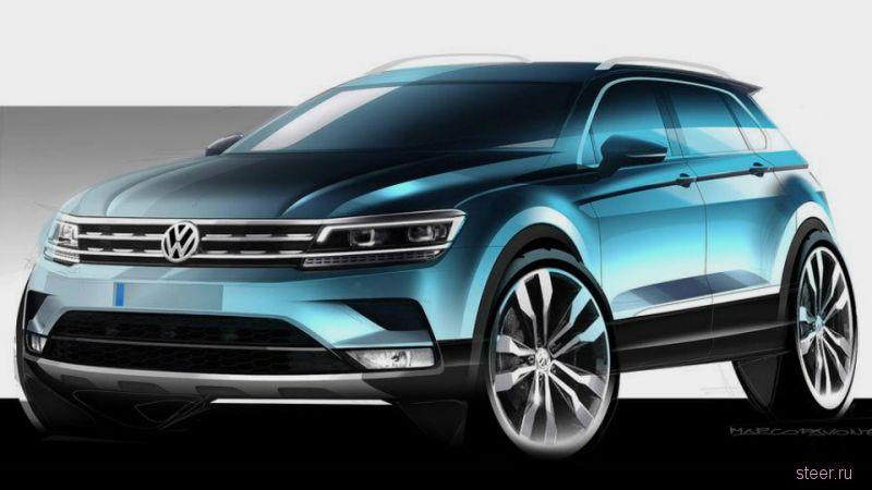 Представлен дизайн нового Volkswagen Tiguan