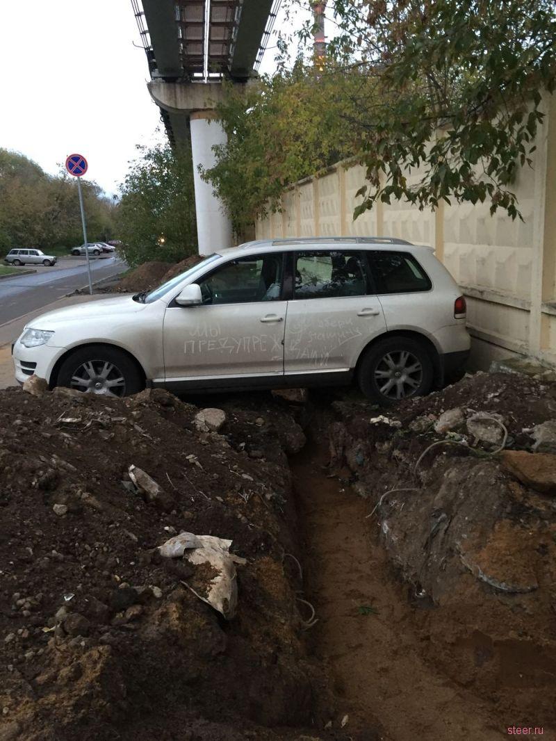 Месть московских строителей  Строители наказали водителя, выкопав траншею под его джипом. Место действия — Москва, рядом с останкинским телецентром.