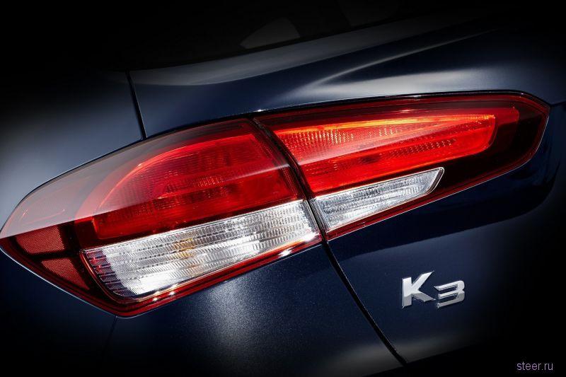 Kia официально представила обновлённый Cerato