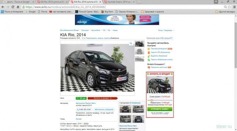 Как житель Крыма в Москву за новой машиной ездил, но остался без автомобиля и части денег