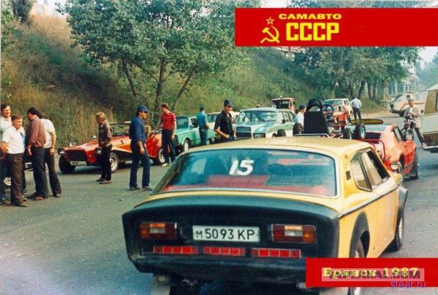 Всесоюзный слёт самодельных автомобилей в Брянске, 1987 год