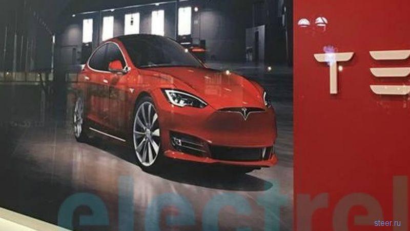Первое фото рестайлинга Tesla Model S