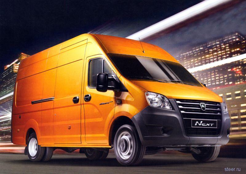 Стартовали продажи фургона «ГАЗель Next»
