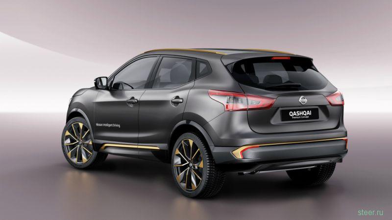 Премиальный Nissan Qashqai Premium пойдет в серию