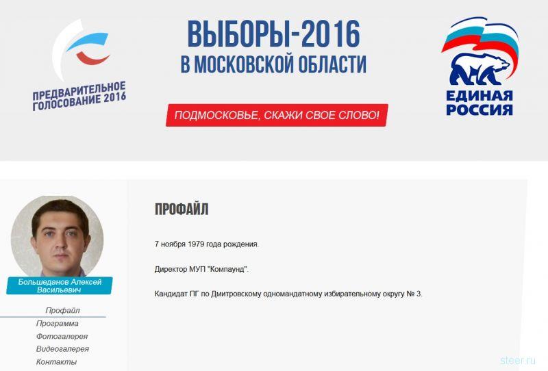 Пьяный водитель, напавший на байкера, оказался активистом Единой России