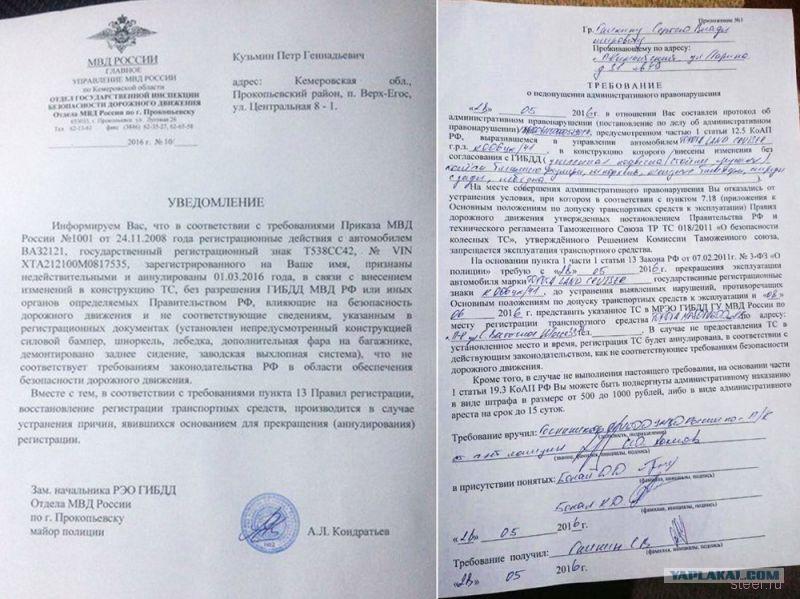 В России началась облава на доработанные внедорожники