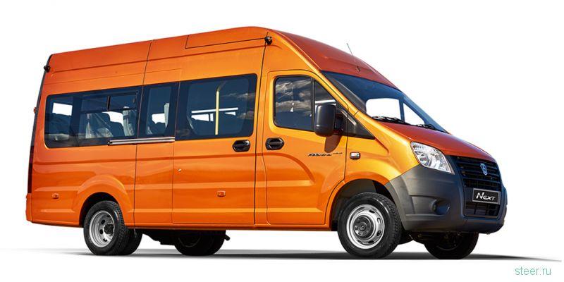 ГАЗ начал продажи нового микроавтобуса «ГАЗель NEXT»