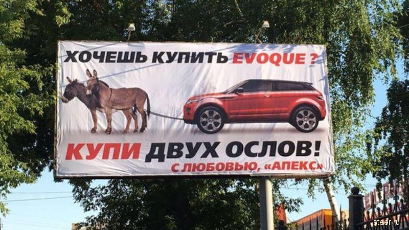 Забери свой мертворождённый автомобиль : В Магнитогорске дилеру подкинули Evoque