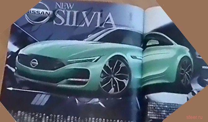 Nissan может возродить модель Silvia