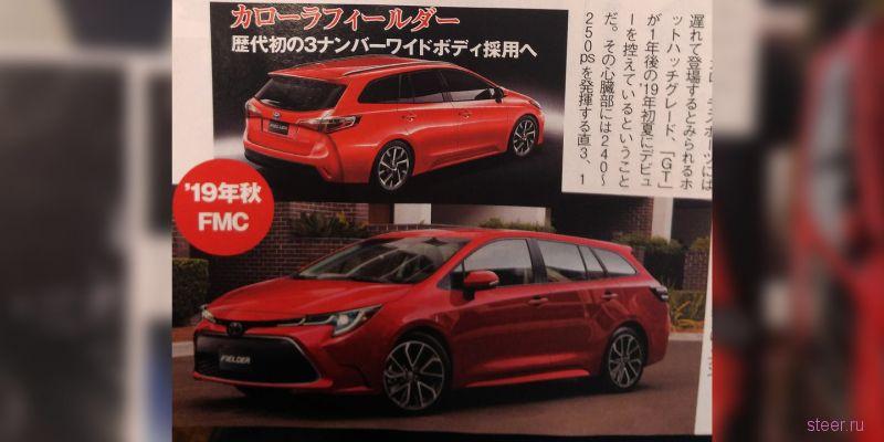 Первые фото новых Toyota Corolla Axio и Fielder