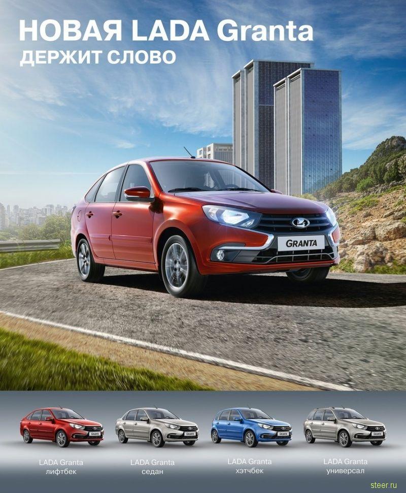 Все кузова обновленной Lada Granta на одном плакате